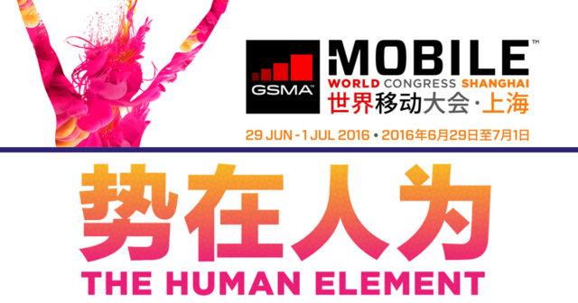 MWC Shangai 2017